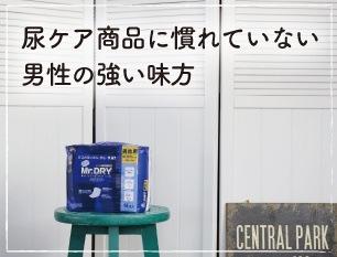 尿ケア商品に慣れていない男性の強い味方