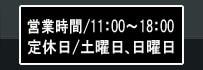 営業時間 11:00~18:00  定休日 土・日曜日