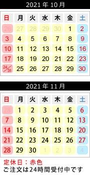 カレンダー。赤文字が定休日。