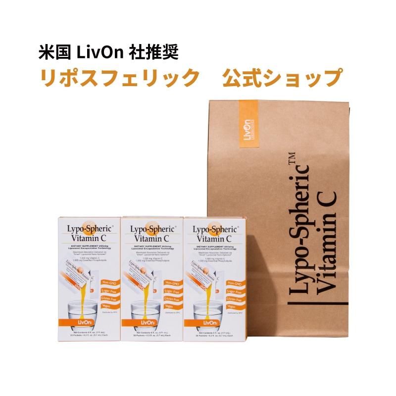 リポスフェリック ビタミンC3箱