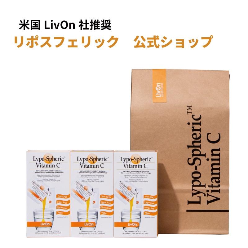 リポスフェリック ビタミンC1箱(30包入り)