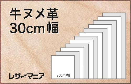 牛ヌメ革 四角切革 30cm幅
