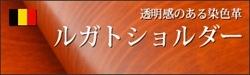 透明感のある染色革 ルガトショルダー