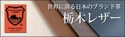 世界に誇る日本のブランド革 栃木レザー