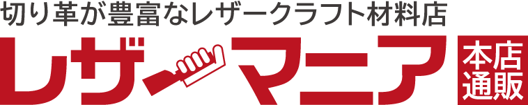 切り革が豊富なレザークラフト材料店 レザーマニア本店通販