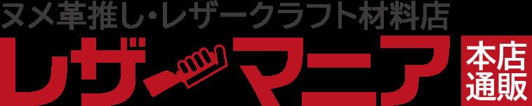ヌメ革推し・レザークラフト材料店 レザーマニア本店通販