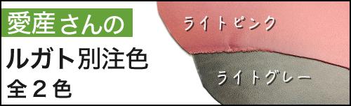 愛産商会 ルガト別注色