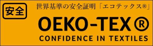 世界基準の安全証明「エコテックス」