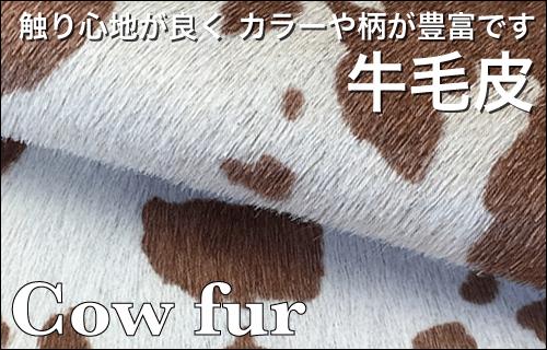 触り心地が良く、カラーや柄が豊富です 牛毛皮