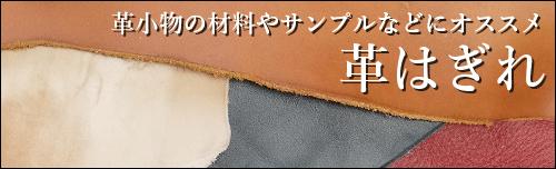 革小物の材料やサンプルなどにオススメ 革はぎれ