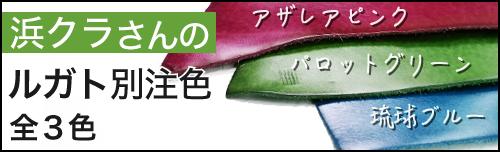 浜松クラフト ルガト別注色