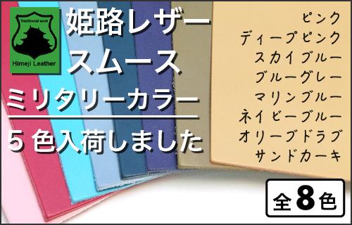 姫路レザーの スムースに 人気の新色 4色入荷しました