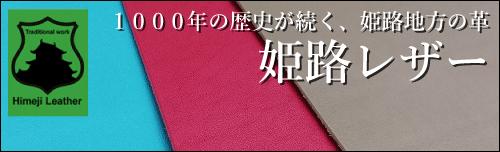1000年の歴史が続く、姫路地方の革 姫路レザー