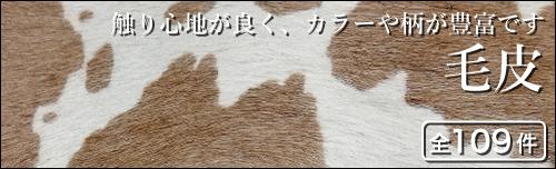 毛皮(ファー・ハラコ)