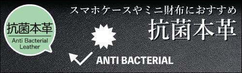 スマホケースやミニ財布におすすめ 抗菌本革