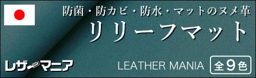 抗菌・防カビ・防水・マットのヌメ革 リリーフマット