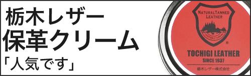 栃木レザー 保革クリーム 「人気です」