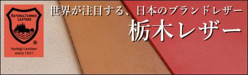 世界が注目する、日本のブランドレザー 栃木レザー