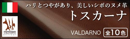 ハリとつやがあり、美しいシボのヌメ革 トスカーナ