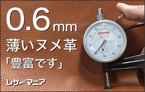 0.6mm 薄いヌメ革 「豊富です」