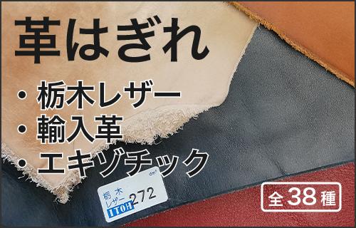 革はぎれ 栃木レザー 輸入革 エキゾチック 全38種