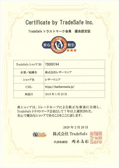 TradeSafe トラストマーク会員 優良認定証