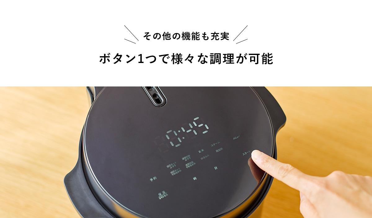 Lボタン1つで様々な調理が可能