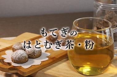 もてぎのハトムギ茶・粉