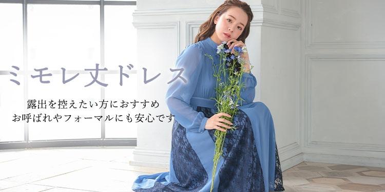 露出を控えたい方におすすめ、フォーマルドレスとして人気のミモレ丈ドレス
