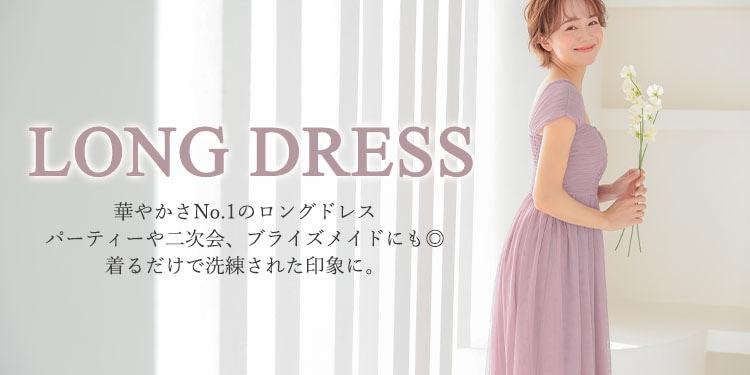 華やかさNo.1のロングドレスは体型カバーにも最適