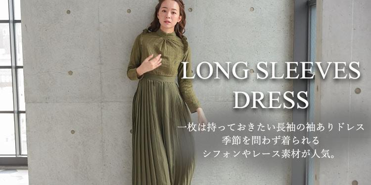 季節を問わず一枚で着られる人気の長袖ドレス