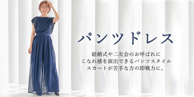スカートが苦手な方におすすめのパンツドレスは結婚式や二次会のお呼ばれに