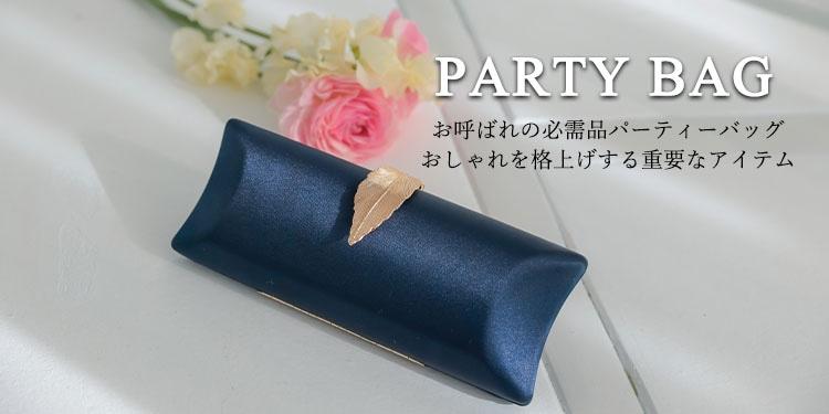 結婚式や二次会のお呼ばれなどフォーマルシーンに欠かせないパーティーバッグ