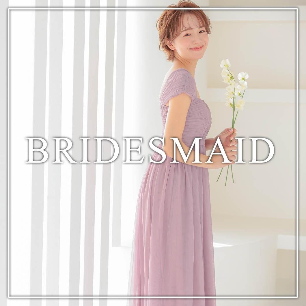 ブライスメイドにおすすめのドレスをご紹介