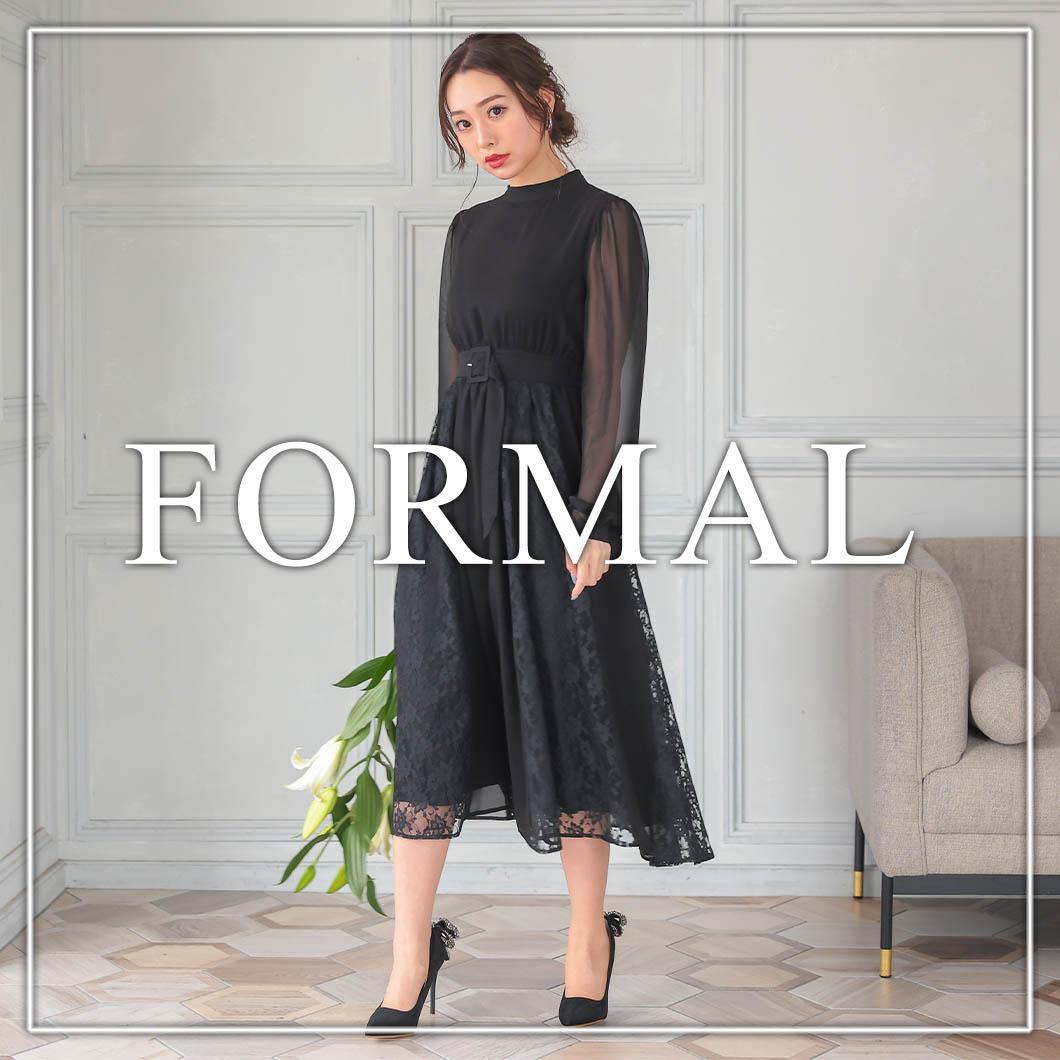 フォーマルにおすすめのドレスをご紹介