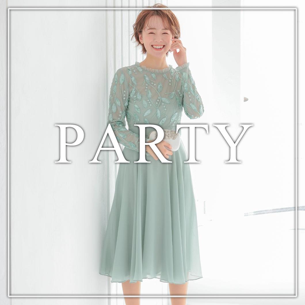パーティーにおすすめのドレスをご紹介