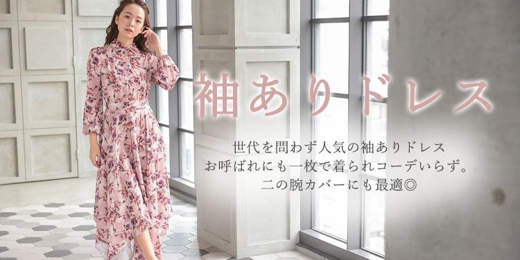 世代を問わず人気の袖ありドレスは羽織なしで一枚で着られ、コーディネートいらず