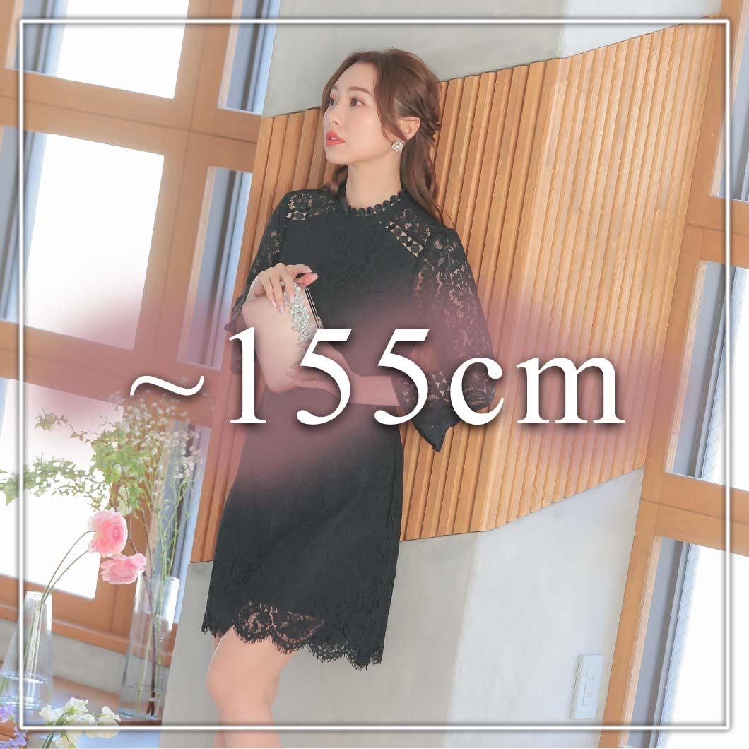155cm以下の低身長さんにおすすめのドレス