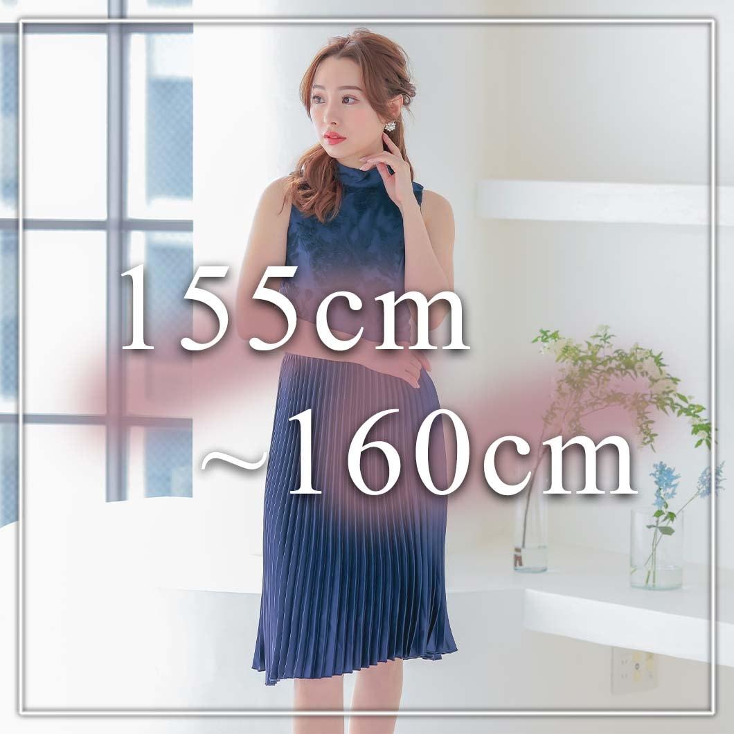 155cm~160cmの方におすすめのドレス