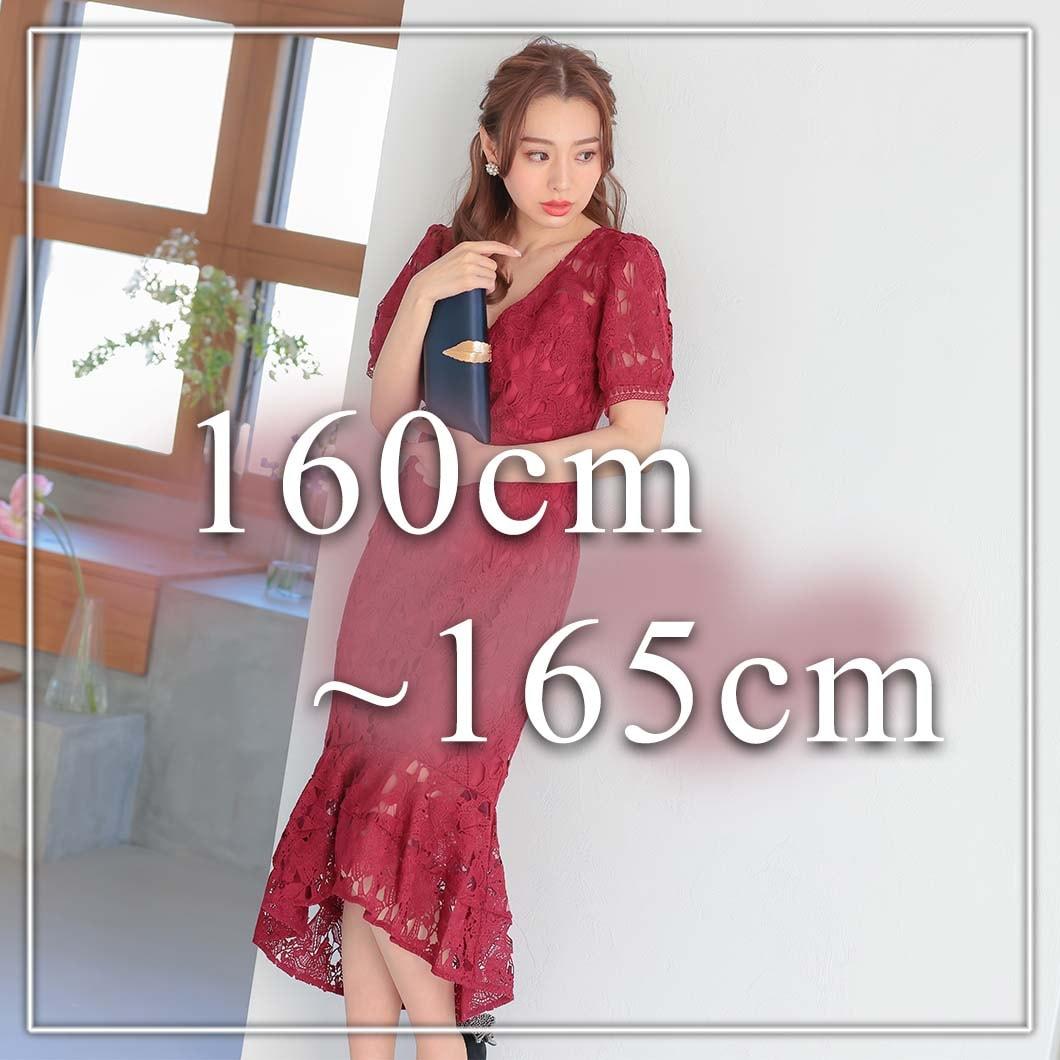 160cm~165cmの方におすすめのドレス
