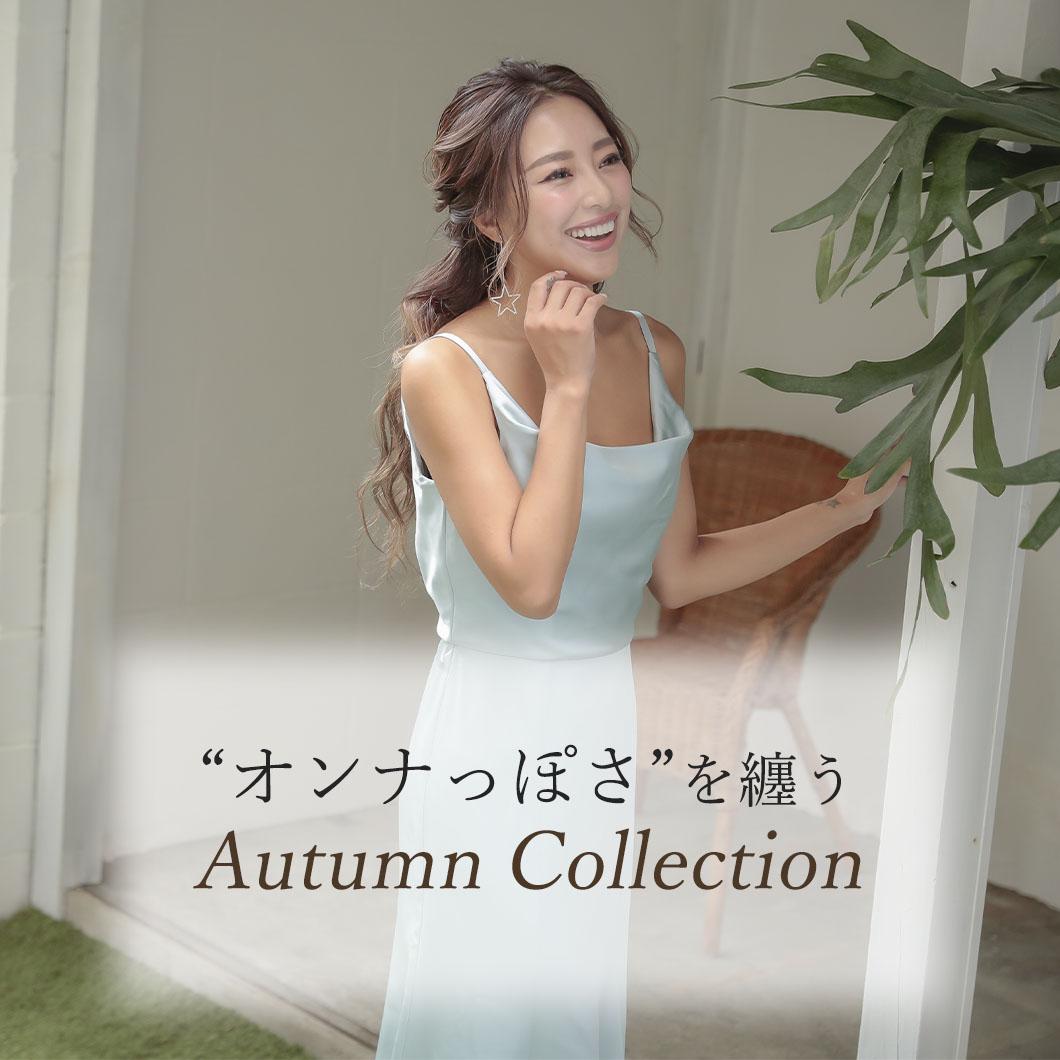 オンナっぽく品があるそんな秋ドレスをご紹介