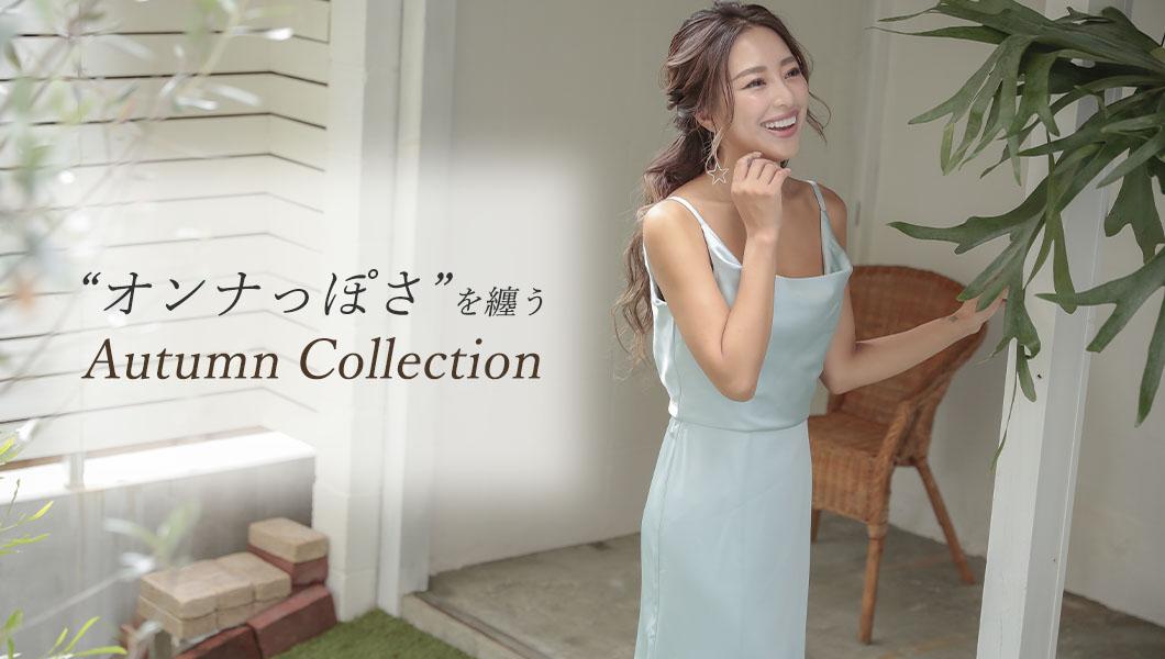 オンナっぽさを纏う、Autumn Collection