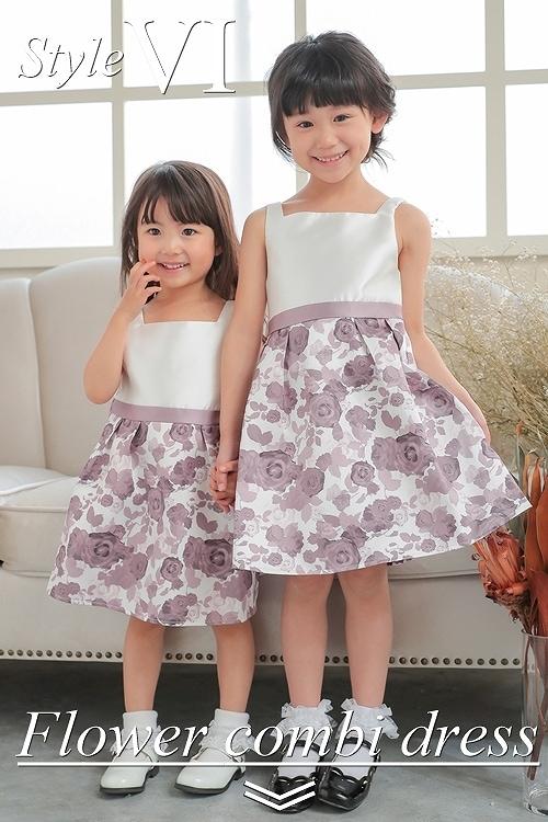 華やかながらも普段使いも可能な子供ドレス