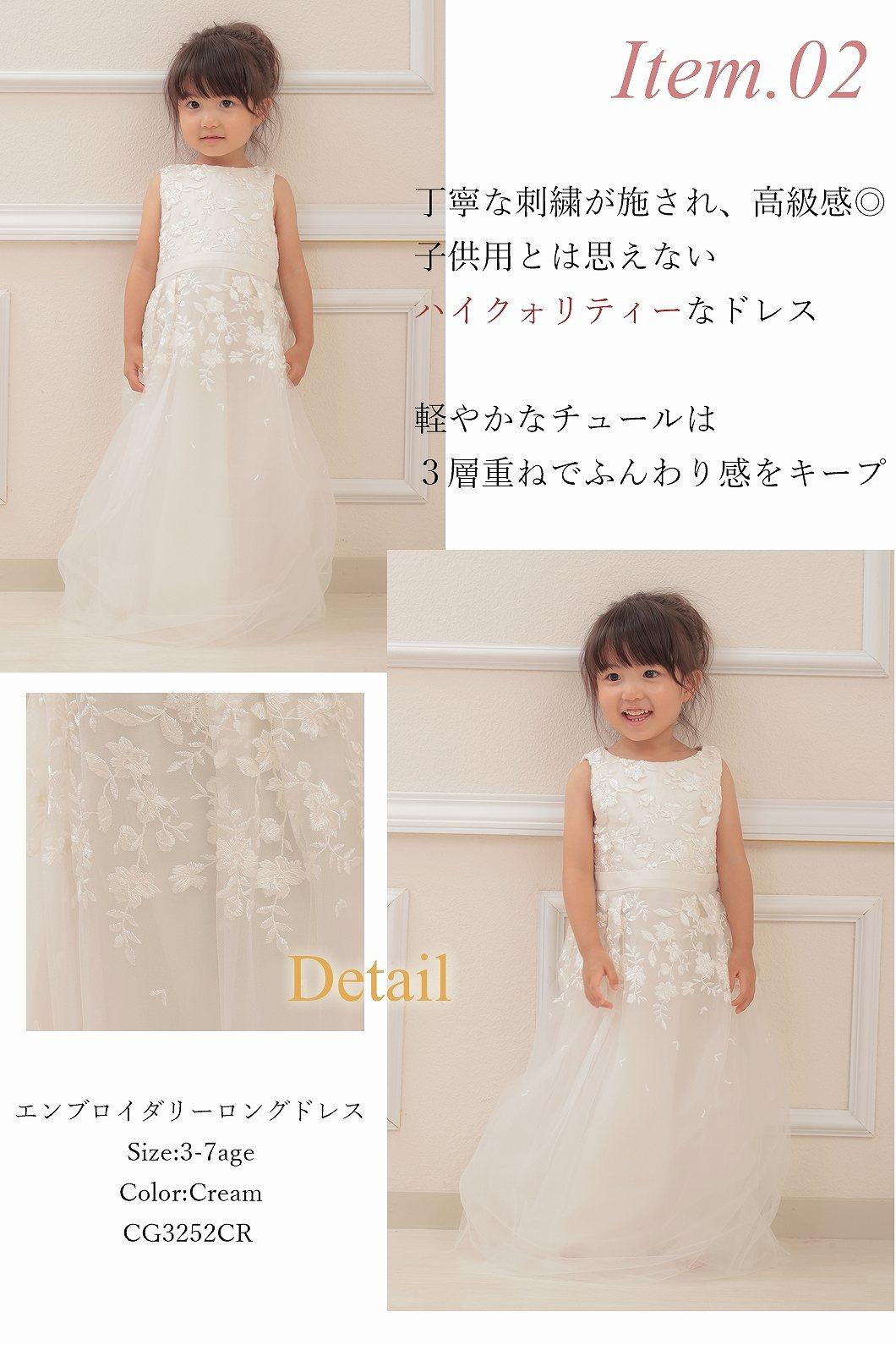 白のロングドレスは刺繍が施され高級感ばっちりお姫様に