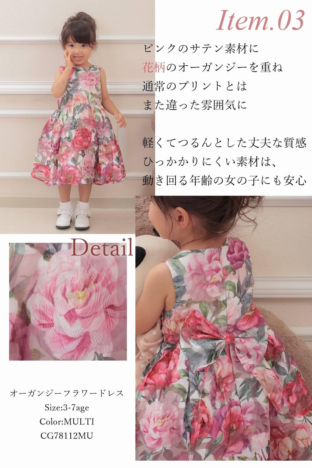 オーガンジーの花柄ドレスは普段使いにもおすすめ