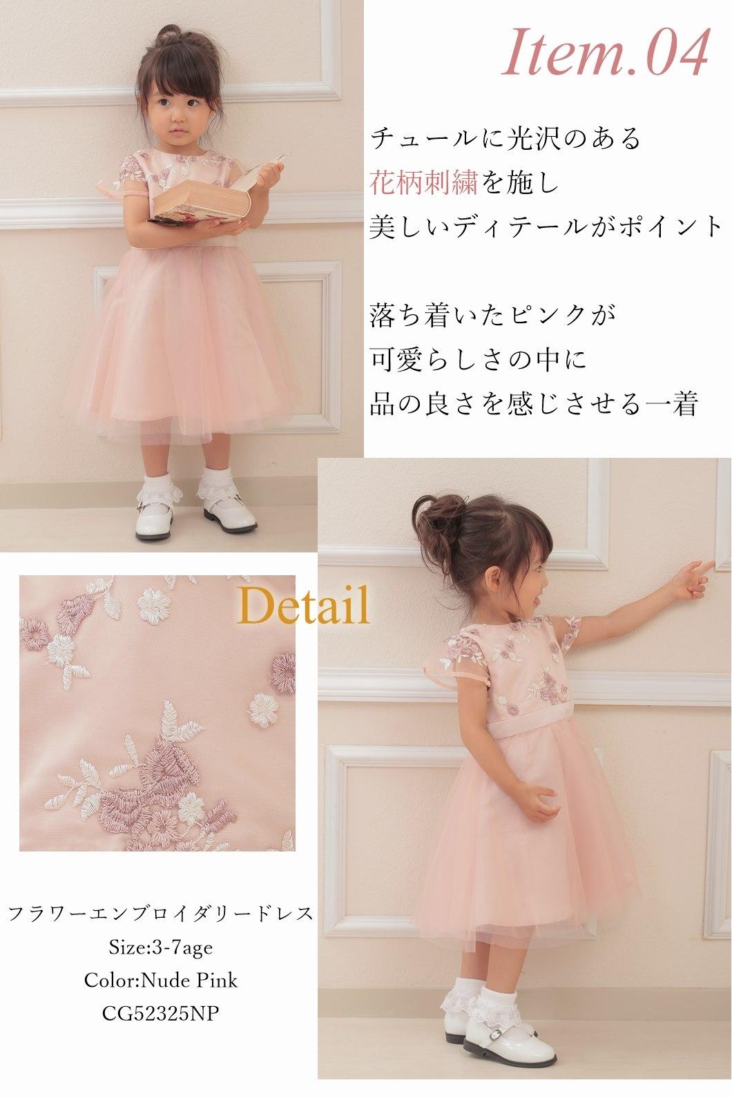 落ち着いたピンクが可愛らしさの中に品の良さを感じさせるドレス