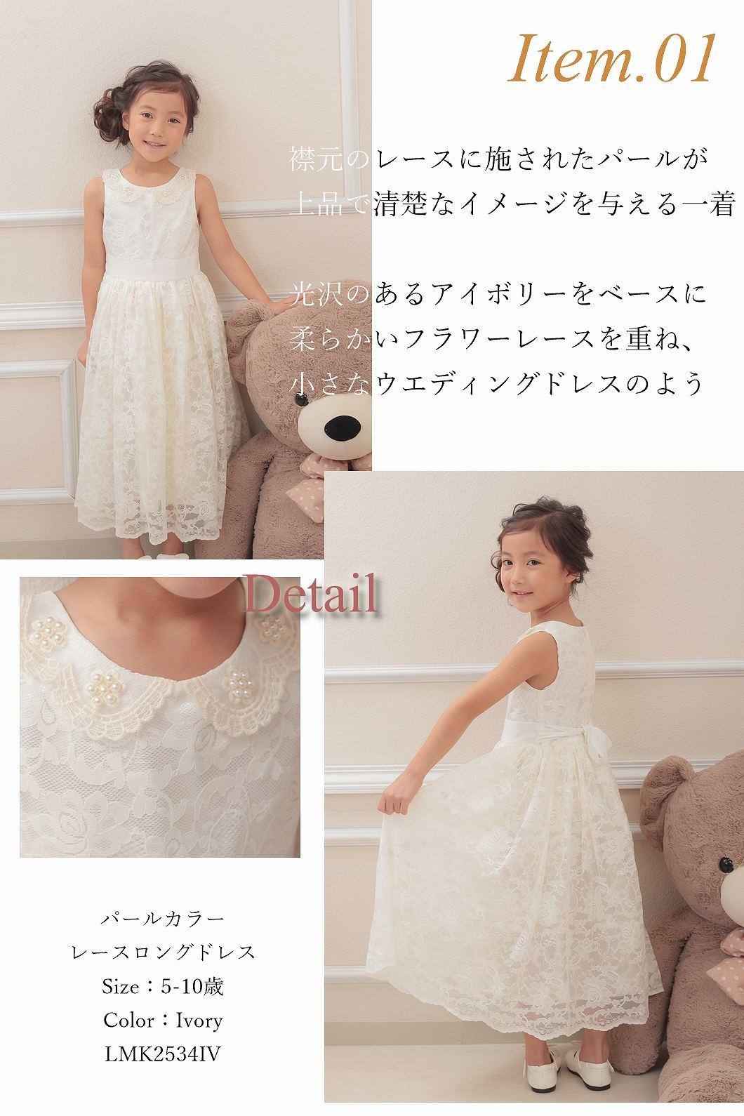ウエディングドレスのような高級感が綺麗な白ロングドレス