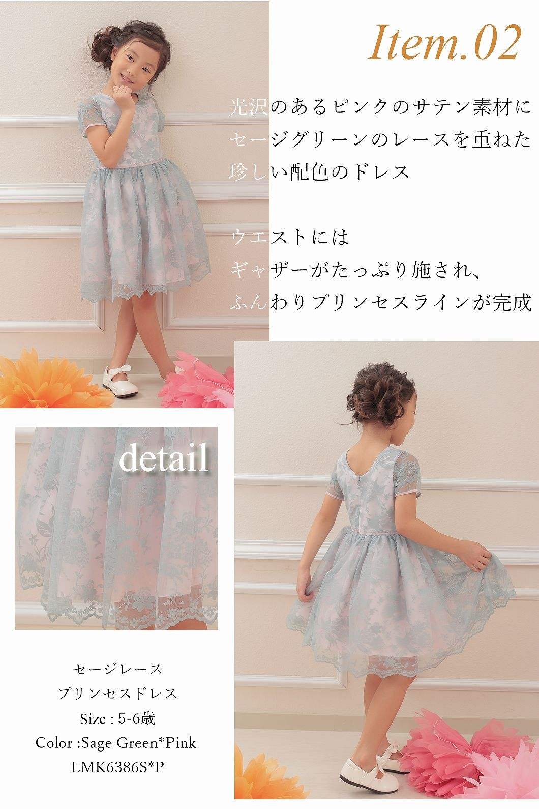 配色が珍しいキッズドレスは、着るだけでプリンセスに