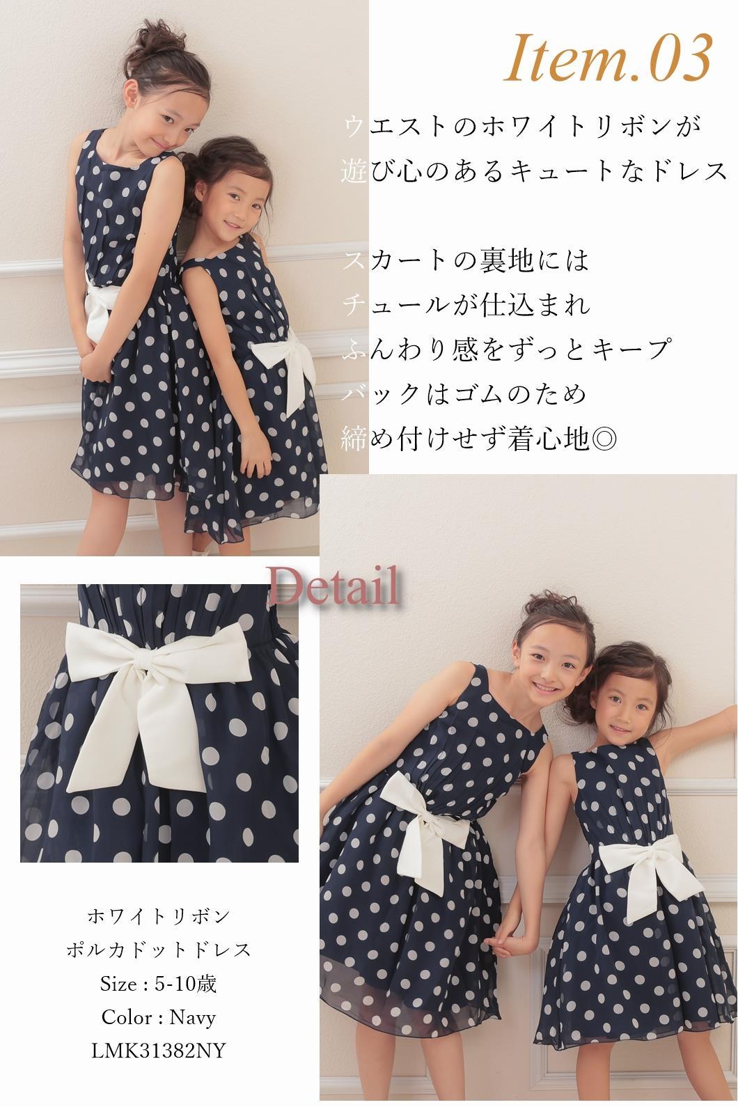 姉妹コーデもおすすめのカジュアルなドットドレス