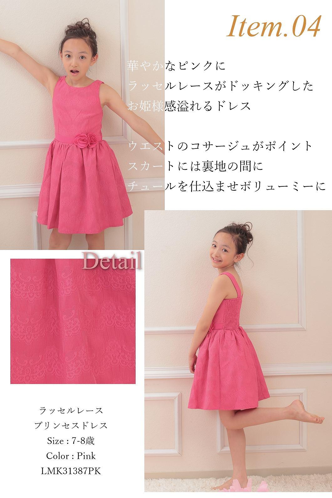 華やかなピンクが女の子の気分を上げるキッズドレス